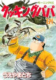 クッキングパパ(126) 漫画