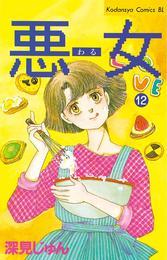 悪女(わる)(12) 漫画