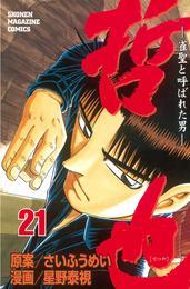 哲也~雀聖と呼ばれた男~(21) 漫画
