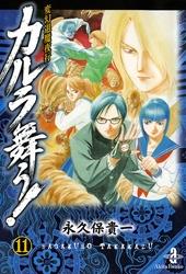 変幻退魔夜行 カルラ舞う! 11 漫画