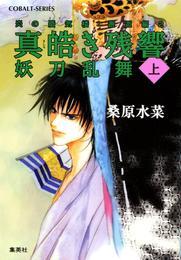 炎の蜃気楼 邂逅編 2 真皓き残響 妖刀乱舞(上) 漫画