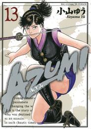 AZUMI-あずみ-(13) 漫画