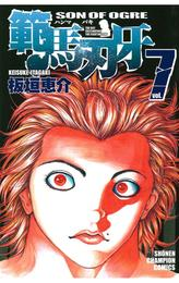 範馬刃牙(7) 漫画