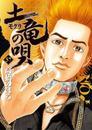 土竜(モグラ)の唄(57) 漫画
