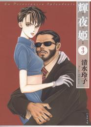 輝夜姫 3巻 漫画