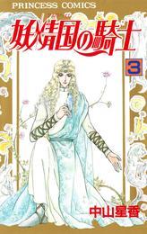 妖精国の騎士(アルフヘイムの騎士) 3 漫画