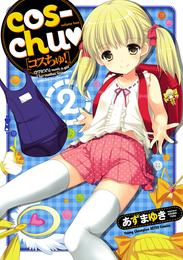 cos-chu 2 漫画
