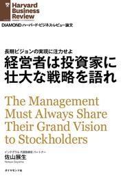経営者は投資家に壮大な戦略を語れ 漫画