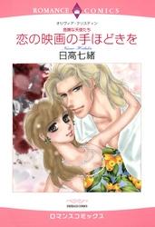 恋の映画の手ほどきを ~危険な天使たち~ 漫画