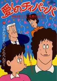 愛しのチィパッパ(13) 漫画