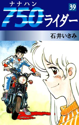 750ライダー(39) 漫画
