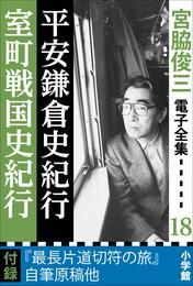 宮脇俊三 電子全集18 『平安鎌倉史紀行/室町戦国史紀行』 漫画