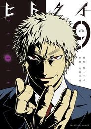 ヒトクイ-origin-(9) 漫画