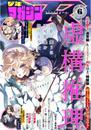 月刊少年マガジンR 2021年6号 [2021年5月20日発売] 漫画