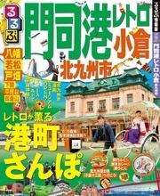 るるぶ門司港レトロ 小倉 北九州市 漫画