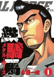 鉄騎馬(メタル・ホース)(1) 漫画