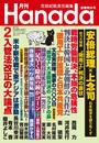 月刊Hanada2019年2月号 漫画