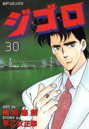 ジ・ゴ・ロ (30) 漫画