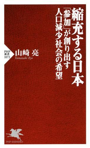 縮充する日本 「参加」が創り出す人口減少社会の希望 漫画