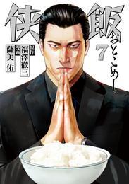侠飯 7 冊セット 全巻