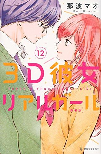 3D彼女 リアルガール 新装版 (1-12巻 全巻) 漫画