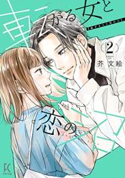 転がる女と恋の沼 (1巻 最新刊)