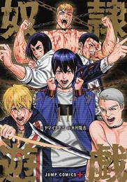 奴隷遊戯(1-11巻 最新刊)
