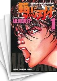 【中古】範馬刃牙 (1-37巻) 漫画