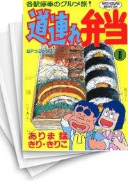 【中古】道連れ弁当 (1-14巻) 漫画