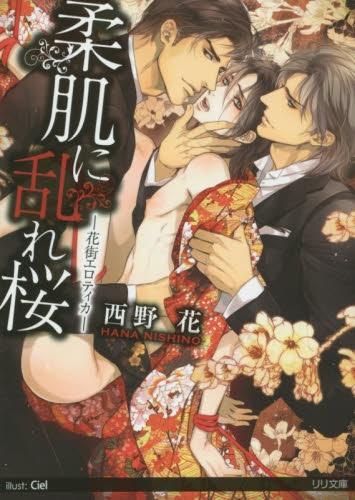 【ライトノベル】柔肌に乱れ桜  -花街エロティカ-(全1冊) 漫画
