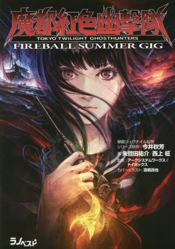 【ライトノベル】魔都紅色幽撃隊 FIREBALL SUMMER GIG 漫画