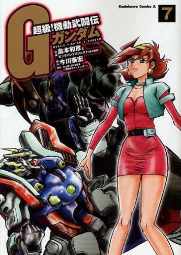 超級!機動武闘伝Gガンダム (1-7巻 全巻) 漫画
