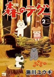 森のテグー 2 冊セット全巻 漫画
