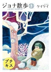 ジョナ散歩 プチキス 13 冊セット最新刊まで 漫画