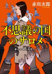 第九号棟の仲間たち 5 冊セット最新刊まで 漫画
