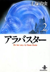 アラバスター [文庫版] (1-2巻 全巻)