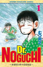 Dr.NOGUCHI(1) 漫画