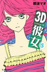 3D彼女(5) 漫画