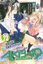 AKB49~恋愛禁止条例~(23) 漫画