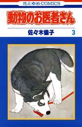 動物のお医者さん 3巻 漫画