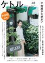 ケトル Vol.06  2012年4月発売号 漫画