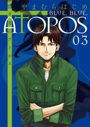 碧き青のアトポス(3) 漫画