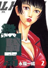 鉄騎馬(メタル・ホース)(2) 漫画
