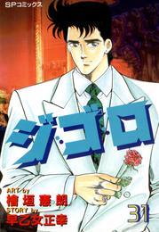 ジ・ゴ・ロ (31) 漫画