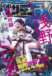 月刊サンデーGX 2019年6月号(2019年5月17日発売)