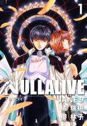 NULLALIVE 1 ―JANE 9― 漫画