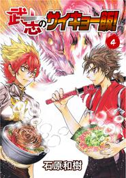 武志のサイキョー飯!(4) 漫画