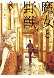 魔女と野獣 8 冊セット 最新刊まで