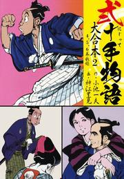 弐十手物語 大合本2(4.5.6巻)