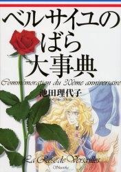 ベルばら連載開始30周年記念/ベルサイユのばら大事典 (1巻 全巻)